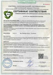 сертификаты БИО BIO