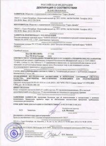 декларация пожарного соответствия