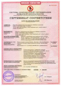 оформление пожарных сертификатов