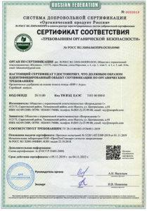органическая сертификация в России