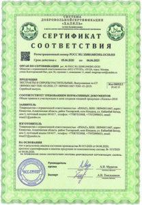 сертификат халяль образец