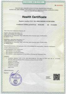 сертификат здоровья экспорт