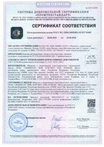 Сертификация Вайлдберриз