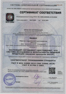 Сертификация ИСО 22000 в Саратове