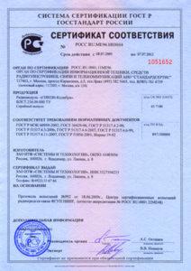 Сертификаты ГОСТ Р