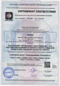 Сертификация ХАССП